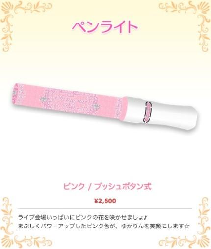 4月11日から始まるライブツアー「田村ゆかり LOVE ♡ LIVE 2015 Spring *Sunny side Lily*」の公式ペンライト に単色のペンラ,HBが採用されると判明しました。